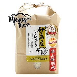 特上特別米コシヒカリ はさかけ米